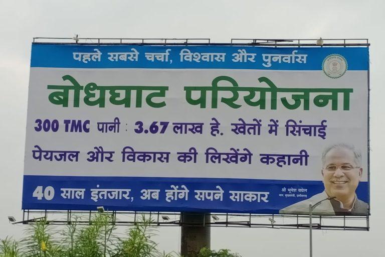 छत्तीसगढ़ की राजधानी रायपुर में जगह जगह ऐसे ही बैनर-पोस्टर लगे हैं जिसमें इस योजना से होने वाले लाभ की चर्चा की गयी है। तस्वीर: आलोक प्रकाश पुतुल